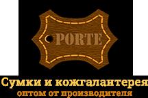 Porte | Сумки и кожгалантерея оптом от российского производителя